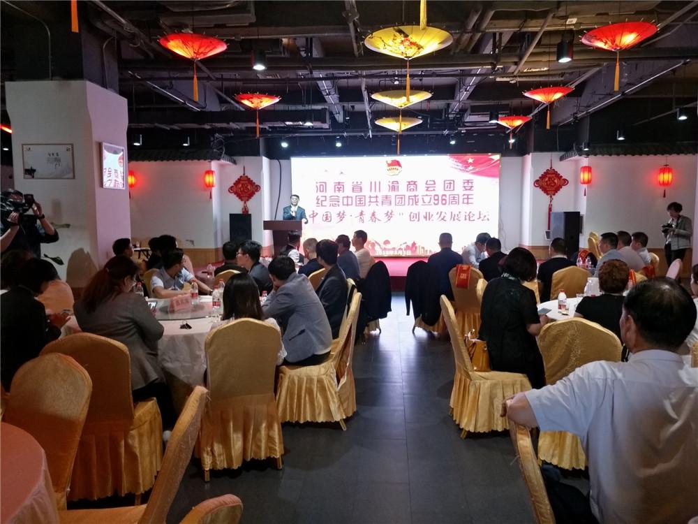 河南省川渝商会团委庆祝中国共青团成立96周年