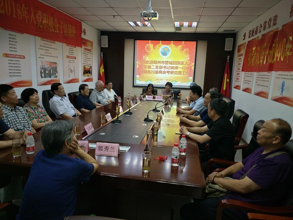 姚辉书记一行来河南省川渝商会等处考察交流党