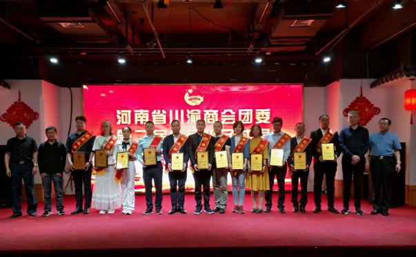 河南省川渝商会团委换届选举大会在郑州举行