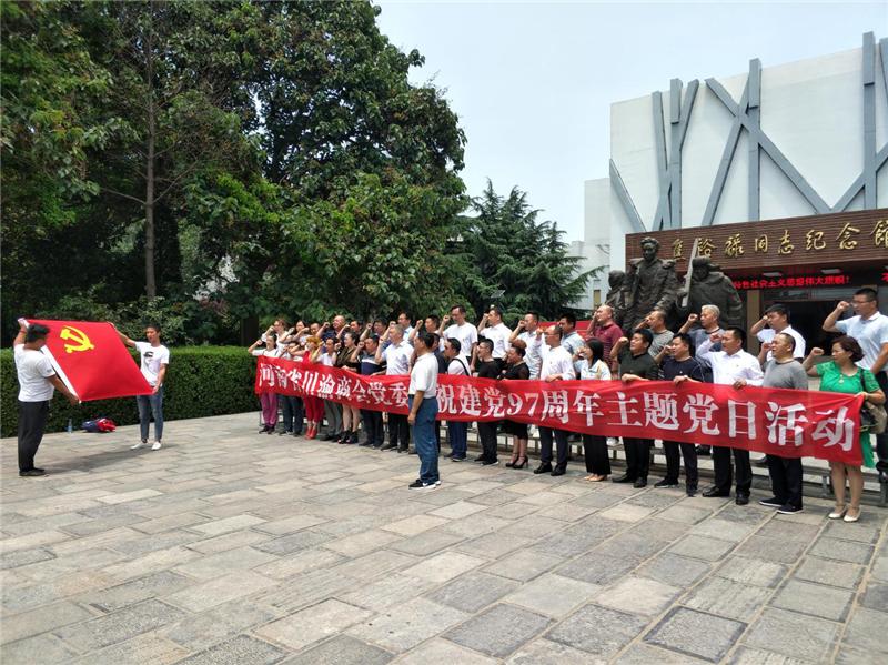 庆祝建党97周年主题党日活动